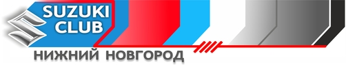 Suzuki-клуб Нижний Новгород